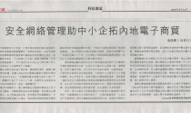 Article on Hong Kong Economic Journal
