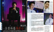 Interviewed by Hi-tech Weekly