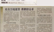 Article on Singtao Daily